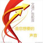 中国电信充值广告配音