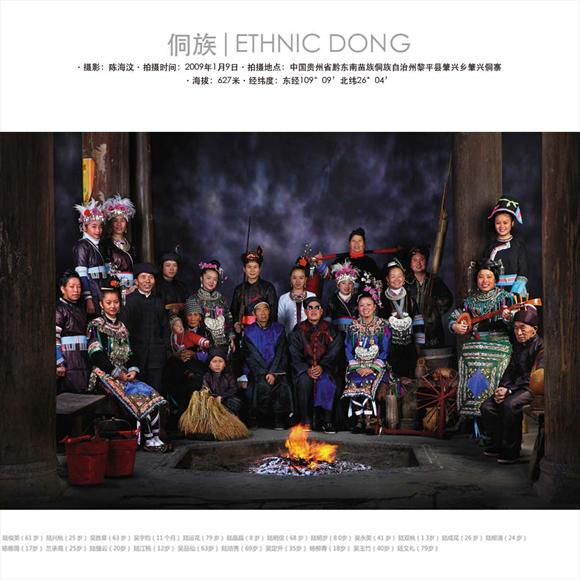 侗族民族文化专题解说词