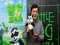 《熊猫总动员》全明星配音阵容