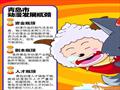 青岛动漫困惑配音需到杭州