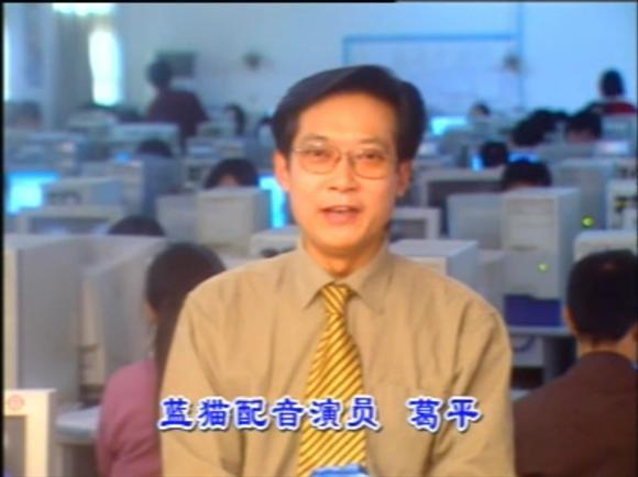 葛平:淘气蓝猫的配音演员