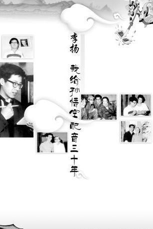 李扬:我给孙悟空配音三十年