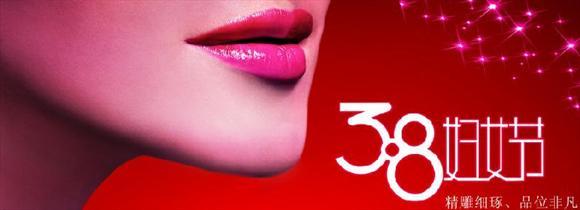 妇女节化妆品促销广告词