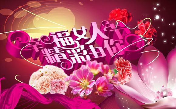 幸福三八妇女节日文案范文