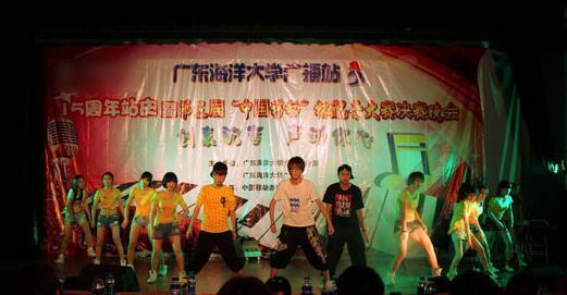 广东海洋大学办第三届配音比赛