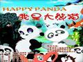《我是大熊猫》名嘴配音已上映