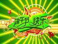 节日活动广告配音:端午节祝福语分享