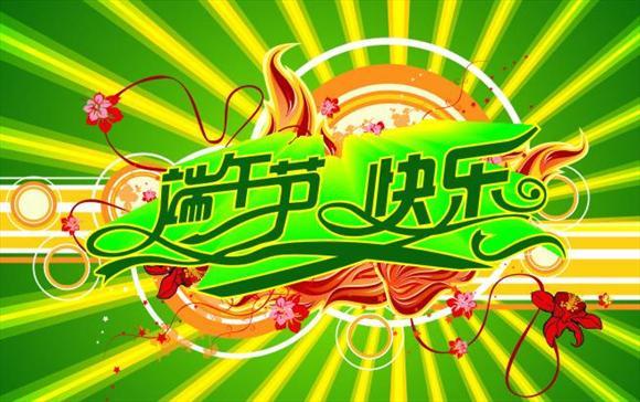 提供专业的节日祝福语音配音服务.2012年端午节即将来临,在此小