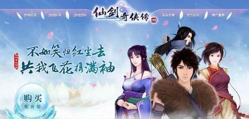 仙剑配音:仙剑游戏中文配音版上市